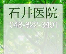 石井医院 048-822-3491